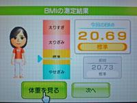 Wii Fit Plus 9月26日のBMI 20.69