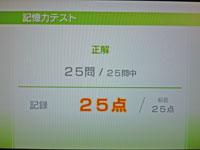 Wii Fit Plus 9月26日のバランス年齢 20歳 記憶力テスト結果 25点