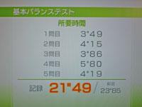 Wii Fit Plus 9月26日のバランス年齢 20歳 基本バランステスト結果 21