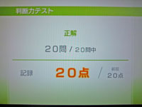 Wii Fit Plus 9月28日のバランス年齢 21歳 判断力テスト結果 20問