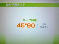 Wii Fit Plus 9月30日のバランス年齢 32歳 動作予測テスト結果 キープ時間45