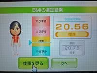 Wii Fit Plus 10月2日のBMI 20.56