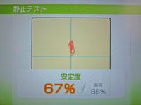 Wii Fit Plus 10月2日のバランス年齢 24歳 静止テスト結果 安定度67%