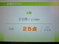 Wii Fit Plus 10月2日のバランス年齢 24歳 記憶力テスト結果 記録25点