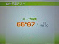 Wii Fit Plus 10月4日のバランス年齢 20歳 動作予測テスト結果 キープ度55