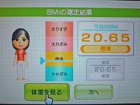 Wii Fit Plus 10月5日のBMI 20.65