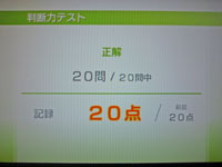Wii Fit Plus 10月5日のバランス年齢 22歳 判断力テスト 記録20点