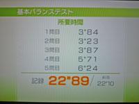 Wii Fit Plus 10月7日のバランス年齢 27歳 基本バランステスト結果 所要時間22