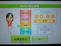 Wii Fit Plus 10月9日のBMI 20.69
