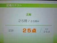 Wii Fit Plus 10月9日のバランス年齢 20歳 記憶力テスト結果 正解25点