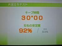 Wii Fit Plus 10月9日のバランス年齢 20歳 片足立ちテスト結果 キープ時間30