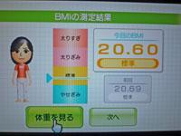 Wii Fit Plus 10月10日のBMI 20.60