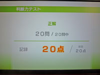 Wii Fit Plus 10月11日のバランス年齢 29歳 判断力テスト結果 20点