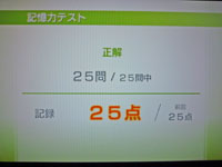 Wii Fit Plus 12月9日のバランス年齢 22歳 記憶力テスト結果 25問中25問正解 記録25点