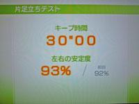 Wii Fit Plus 10月13日のバランス年齢 20歳 片足立ちテスト結果 キープ時間30