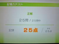 Wii Fit Plus 10月14日のバランス年齢 23歳 記憶力テスト結果 記録25点