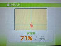 Wii Fit Plus 10月14日のバランス年齢 23歳 静止テスト結果 安定度 71%