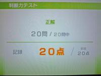 Wii Fit Plus 10月15日のバランス年齢 21歳 判断力テスト結果 20問中20点