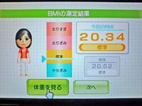 Wii Fit Plus 10月22日のBMI 20.34
