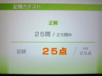 Wii Fit Plus 10月22日のバランス年齢 21歳 記憶力テスト