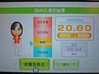 Wii Fit Plus 10月23日のBMI 20.60