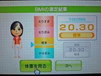 Wii Fit Plus 10月26日のBMI 20.30