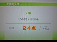Wii Fit Plus 10月28日のバランス年齢 23歳 記憶力テスト結果 正解 24問