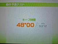 Wii Fit Plus 10月31日のバランス年齢 20歳 動作予測テスト結果 キープ時間48
