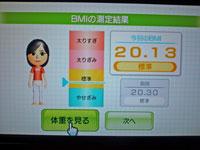 Wii Fit Plus 11月1日のBMI 20.13
