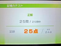 Wii Fit Plus 11月2日のバランス年齢 26歳 記憶力テスト結果 正解 25点