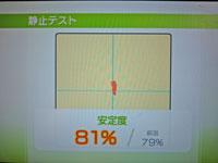 Wii Fit Plus 11月3日のバランス年齢 25歳 静止テスト結果 安定度81%