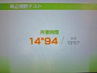 Wii Fit Plus 11月3日のバランス年齢 25歳 周辺視野テスト結果 所要時間 14
