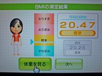 Wii Fit Plus 11月5日のBMI 20.47