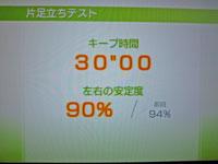 Wii Fit Plus 11月5日のバランス年齢 20歳 片足立ちテスト結果 キープ時間30