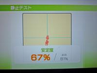 Wii Fit Plus 11月11日のバランス年齢 26歳 静止テスト結果 安定度67%