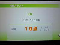 Wii Fit Plus 11月11日のバランス年齢 26歳 判断力テスト結果 記録19点