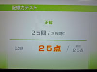 Wii Fit Plus 11月12日のバランス年齢 24歳 記憶力テスト結果 25点