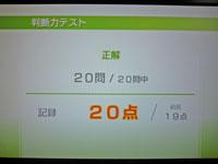 Wii Fit Plus 11月13日のバランス年齢 33歳 判断力テスト結果 20点