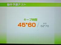Wii Fit Plus 11月14日のバランス年齢 26歳 動作予測テスト結果 キープ時間45