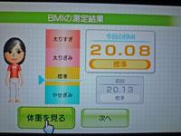 Wii Fit Plus 11月15日のBMI 20.08