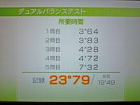 Wii Fit Plus 11月16日のバランス年齢 30歳 デュアルバランステスト結果 所要時間 23