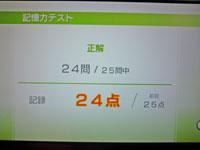 Wii Fit Plus 11月21日のバランス年齢 21歳 記憶力テスト結果 25問中24点
