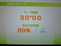 Wii Fit Plus 11月22日のバランス年齢 27歳 片足立ちテスト結果 キープ時間30
