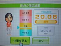 Wii Fit Plus 11月24日のBMI 20.08
