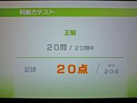 Wii Fit Plus 11月24日のバランス年齢 20歳 判断力テスト結果 正解 20問中20点