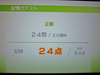 Wii Fit Plus 11月26日のバランス年齢 29歳 記憶力テスト結果 正解 25問中24問 24点