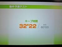 Wii Fit Plus 11月28日のバランス年齢 31歳 動作予測テスト結果 キープ時間32