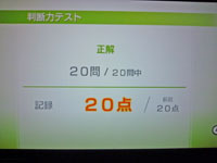 Wii Fit Plus 11月29日のバランス年齢 28歳 判断力テスト結果 正解20問中20問 20点