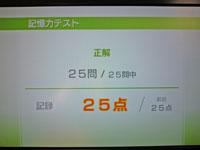 Wii Fit Plus 12月2日のバランス年齢 23歳 記憶力テスト結果 25問中25問正解 25点