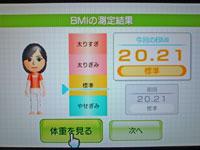 Wii Fit Plus 12月3日のBMI 20.21